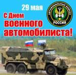 День военного автомобилиста:0