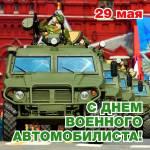 День военного автомобилиста:1