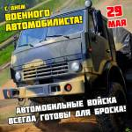 День военного автомобилиста:2