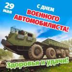 День военного автомобилиста:3
