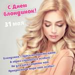 День блондинок:4