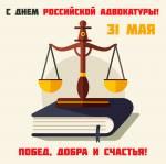 День российской адвокатуры:1