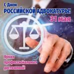 День российской адвокатуры:2