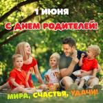 День родителей:0