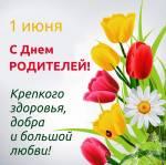 День родителей:4
