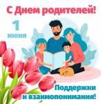 День родителей:5