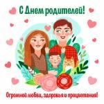 День родителей:7