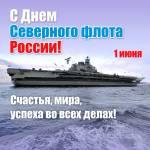 День Северного флота России:1