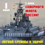 День Северного флота России:3