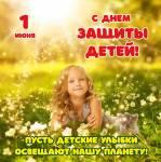 День защиты детей:12