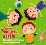 День защиты детей:15