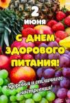 День здорового питания:0