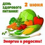 День здорового питания:1