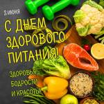 День здорового питания:2
