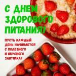 День здорового питания:3