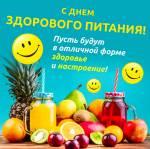 День здорового питания:5