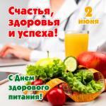 День здорового питания:6