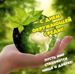 День окружающей среды (День эколога):6