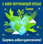 День окружающей среды (День эколога):8