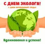 День окружающей среды (День эколога):9