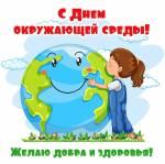 День окружающей среды (День эколога):11