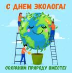 День окружающей среды (День эколога):13