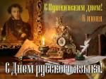 День русского языка - Пушкинский день