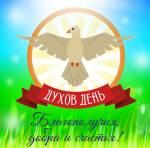 День Святого Духа:1