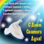 День Святого Духа:3