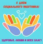 День социального работника:4