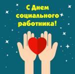 День социального работника:5