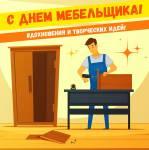 День мебельщика:3