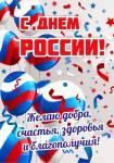 12 июня - день независимости:0