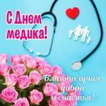 День медицинского работника:1