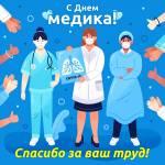 День медицинского работника:2