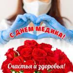 День медицинского работника:3