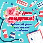 День медицинского работника:4