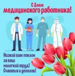 День медицинского работника:6