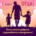 День отца:11