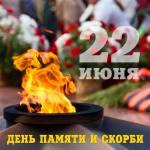 День памяти и скорби:3