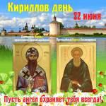 Кириллов день:1