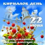 Кириллов день:2