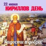 Кириллов день:3