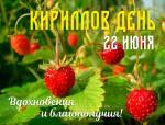 Кириллов день:4