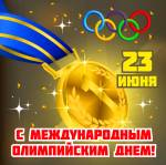 Международный Олимпийский день:0