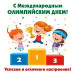 Международный Олимпийский день:1