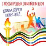 Международный Олимпийский день:2