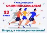 Международный Олимпийский день:4