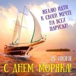 День моряка:1