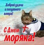 День моряка:2